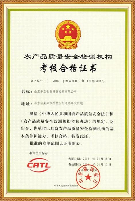 农产品质检安全检测机构CATL