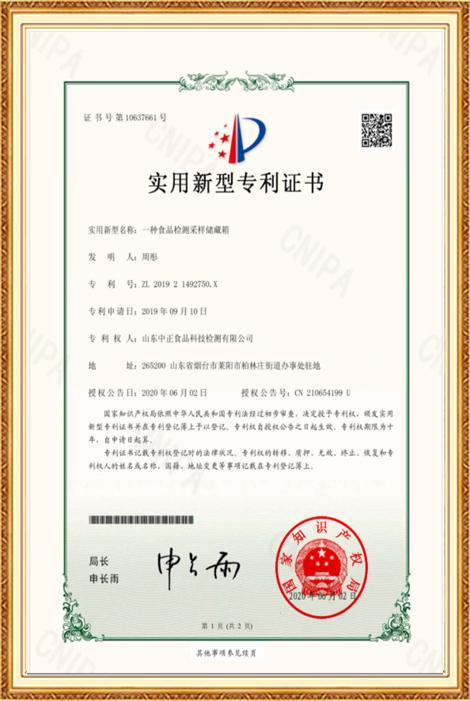 实用新型专利证书-一种食品检测采样储藏箱