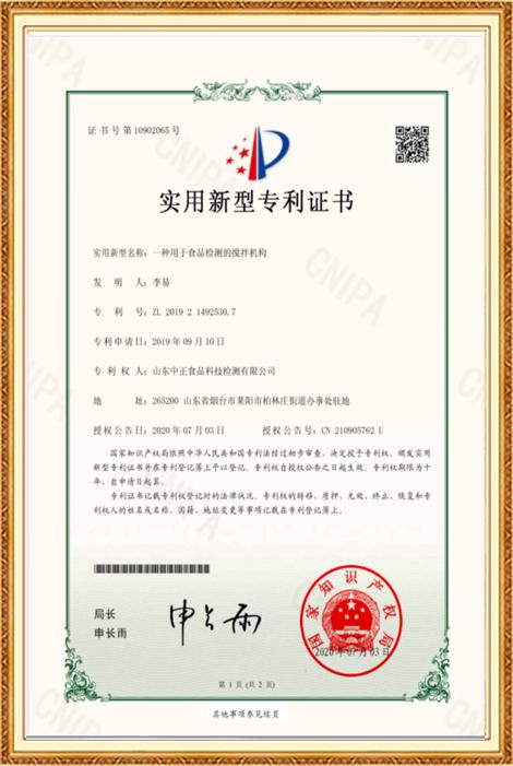 实用新型专利证书- 一种用于食品检测的搅拌机构