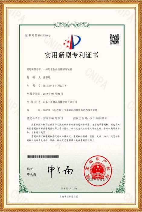 实用新型专利证书- 一种用于食品检测解冻装置