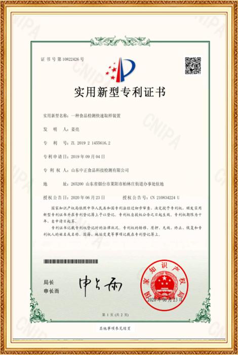 实用新型专利证书- 一种食品检测快速取样装置